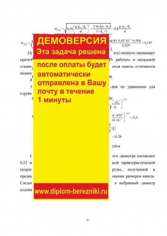 Страница 9 Расчет распылительной колонны