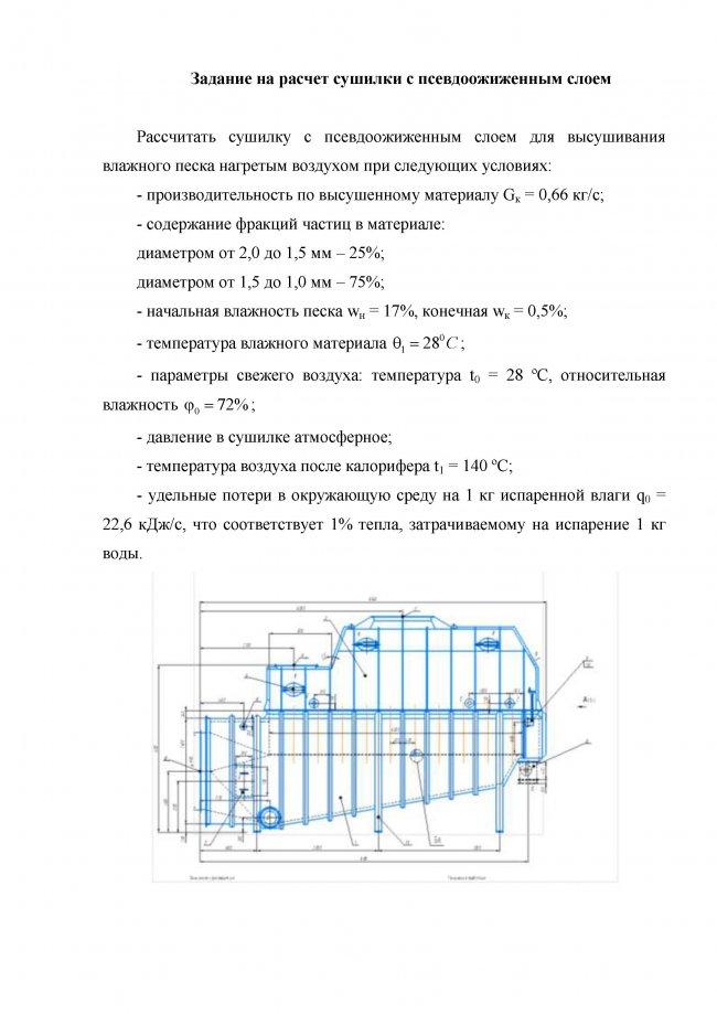 Страница 1 Расчет сушилки с псевдоожиженным слоем