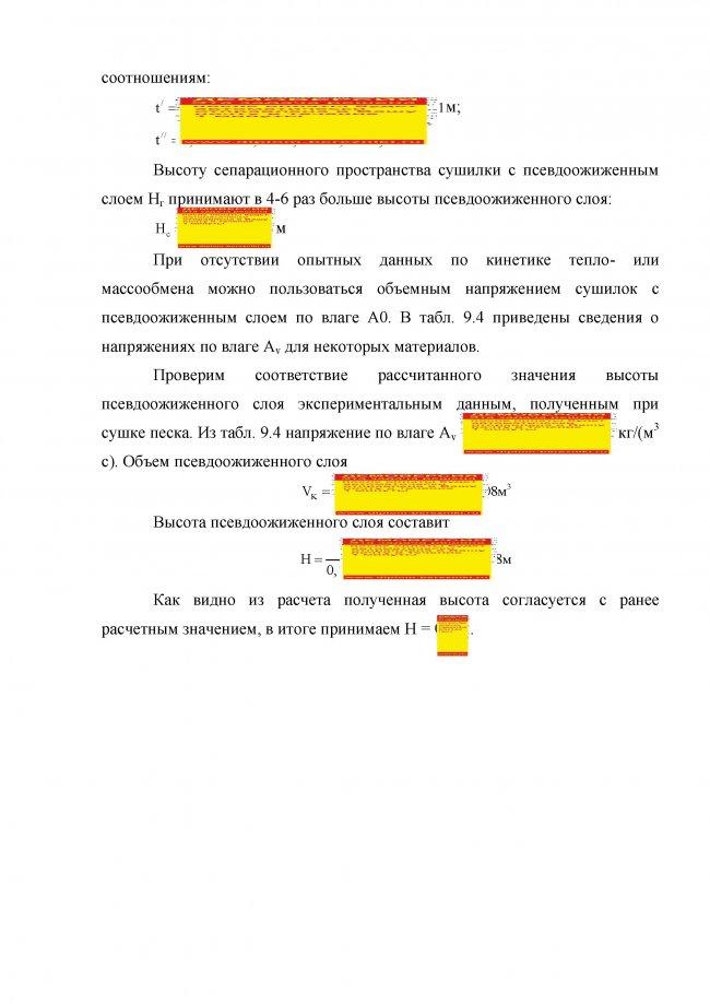 Страница 13 Расчет сушилки с псевдоожиженным слоем