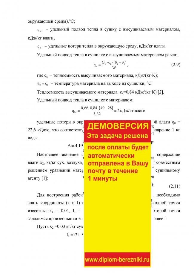 Страница 3 Расчет сушилки с псевдоожиженным слоем