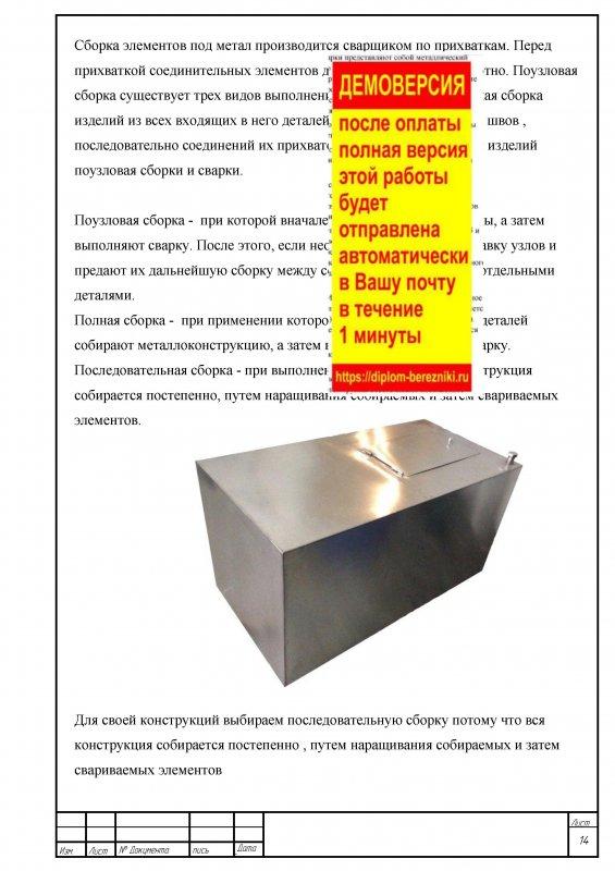 Страница 15 Сварка ящика для песка