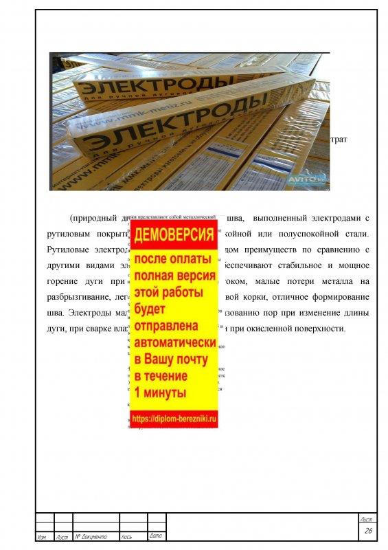 Страница 27 Сварка ящика для песка