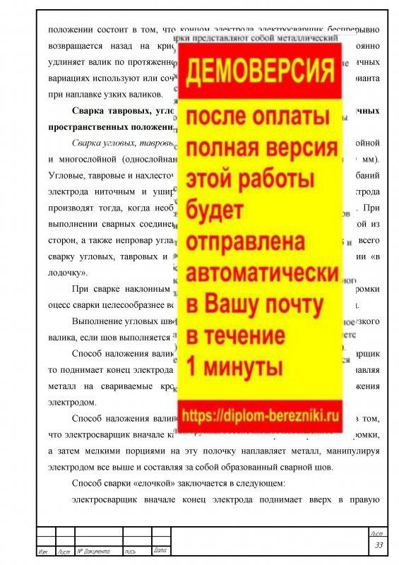 Страница 34 Сварка ящика дляпеска