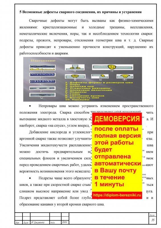Страница 36 Сварка ящика дляпеска