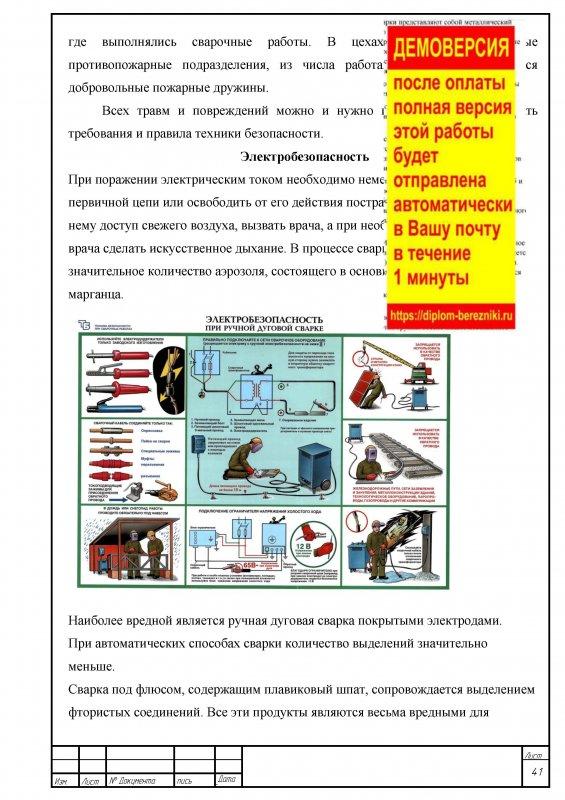 Страница 42 Сварка ящика дляпеска