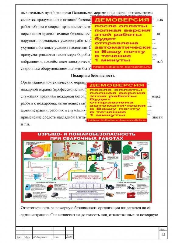 Страница 43 Сварка ящика дляпеска