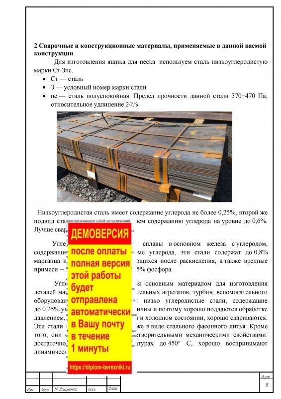 Страница 6 Сварка ящика для песка