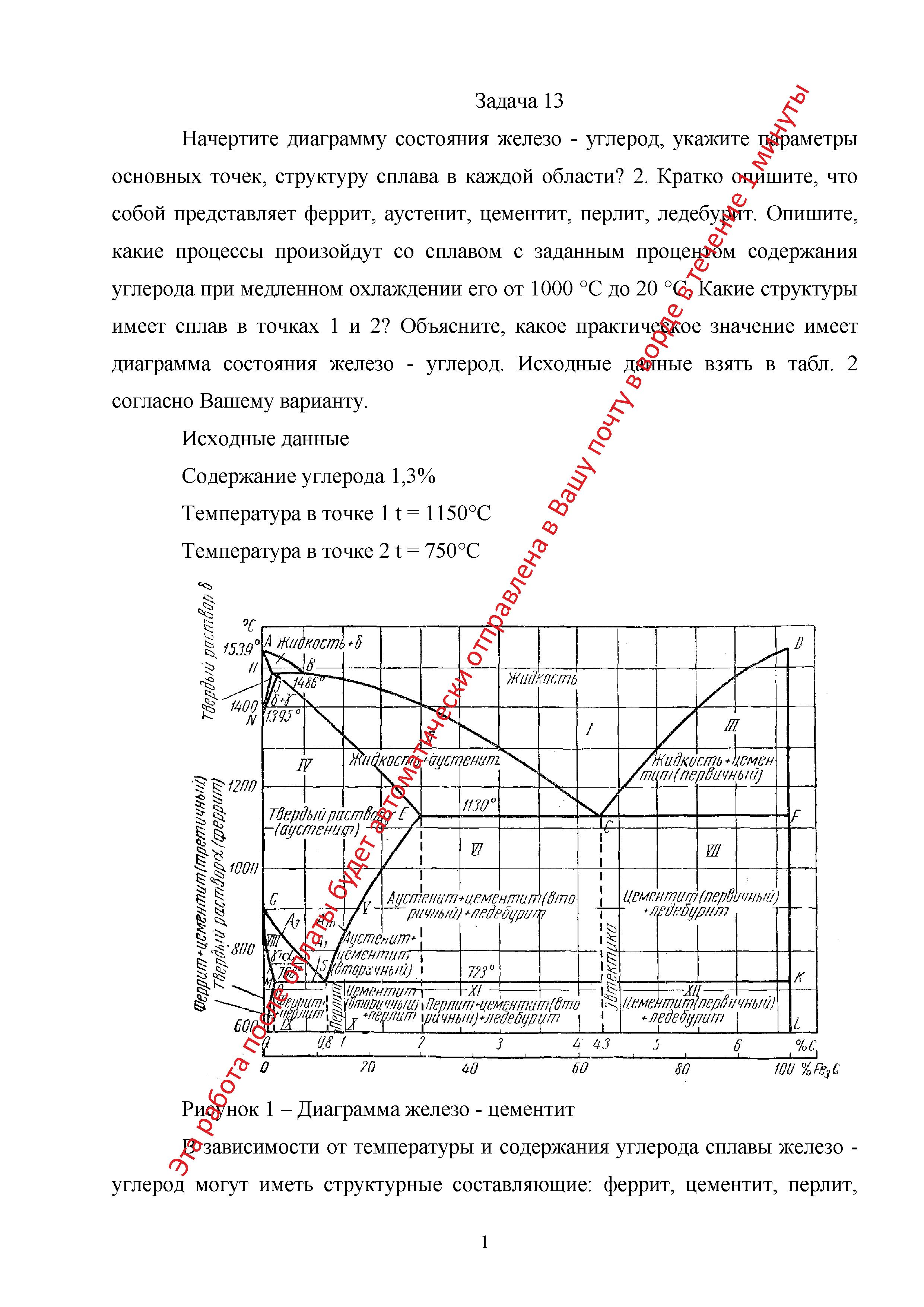 Начертите диаграмму состояния железо - углерод, укажите параметры основных точек, структуру сплава в каждой области  Кратко опишите, что собой представляет феррит аустенит цементит перлит ледебурит