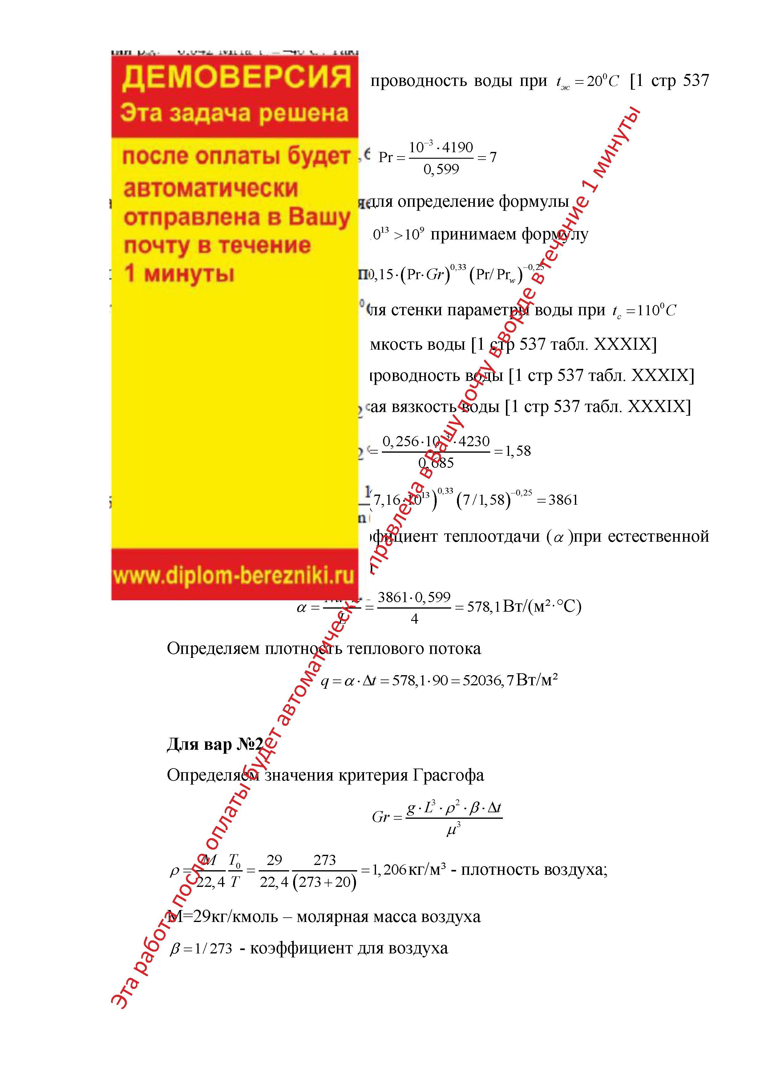Определить средний коэффициент теплоотдачи   и плотность теплового потока q Вт при естественной конвекции от вертикальной плиты высотой 1 с температурой поверхности 100 к жидкости 20