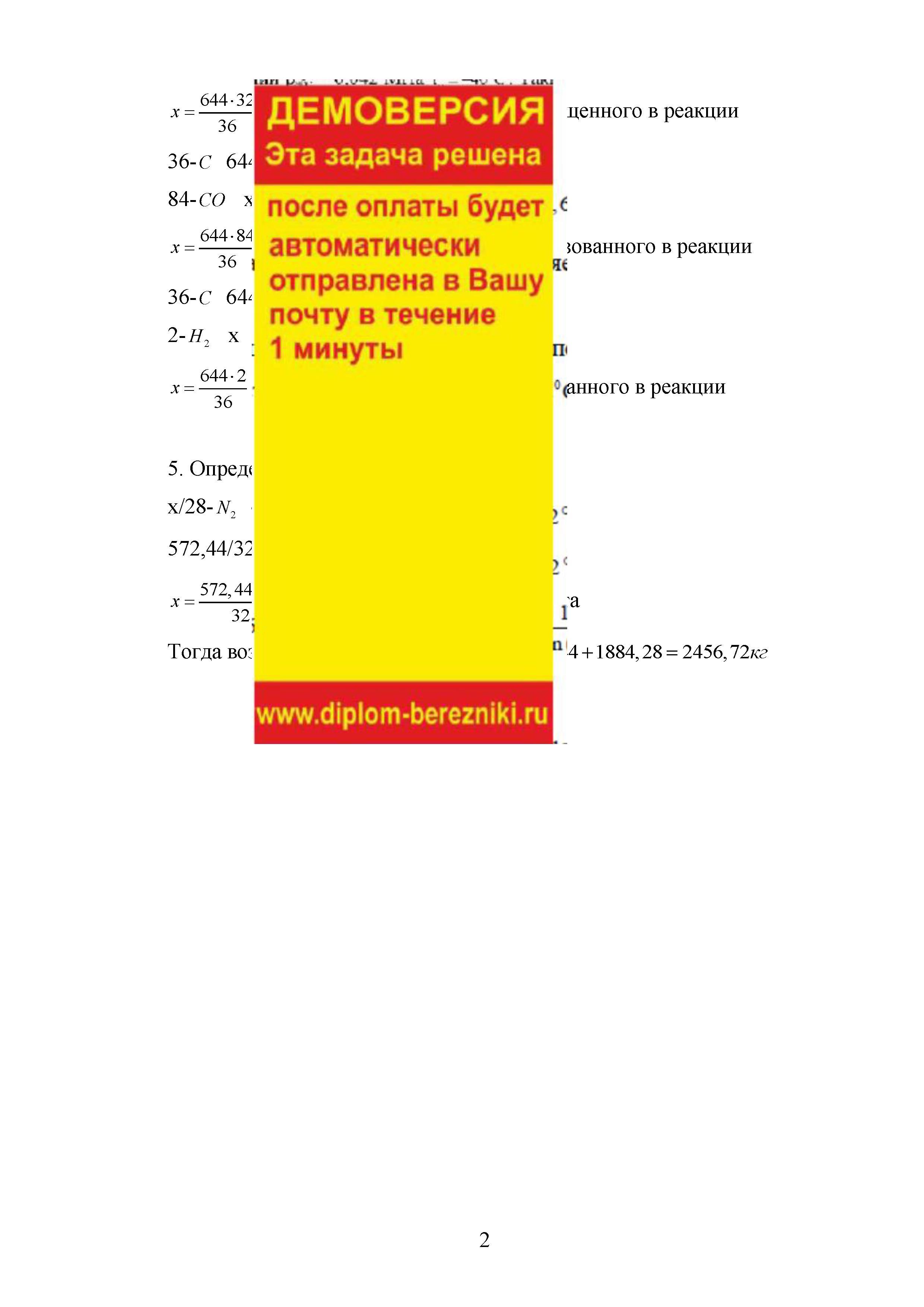 Рассчитать материальный баланс процесса газификации твердого топлива 3C+H20+O2=3CO+H2