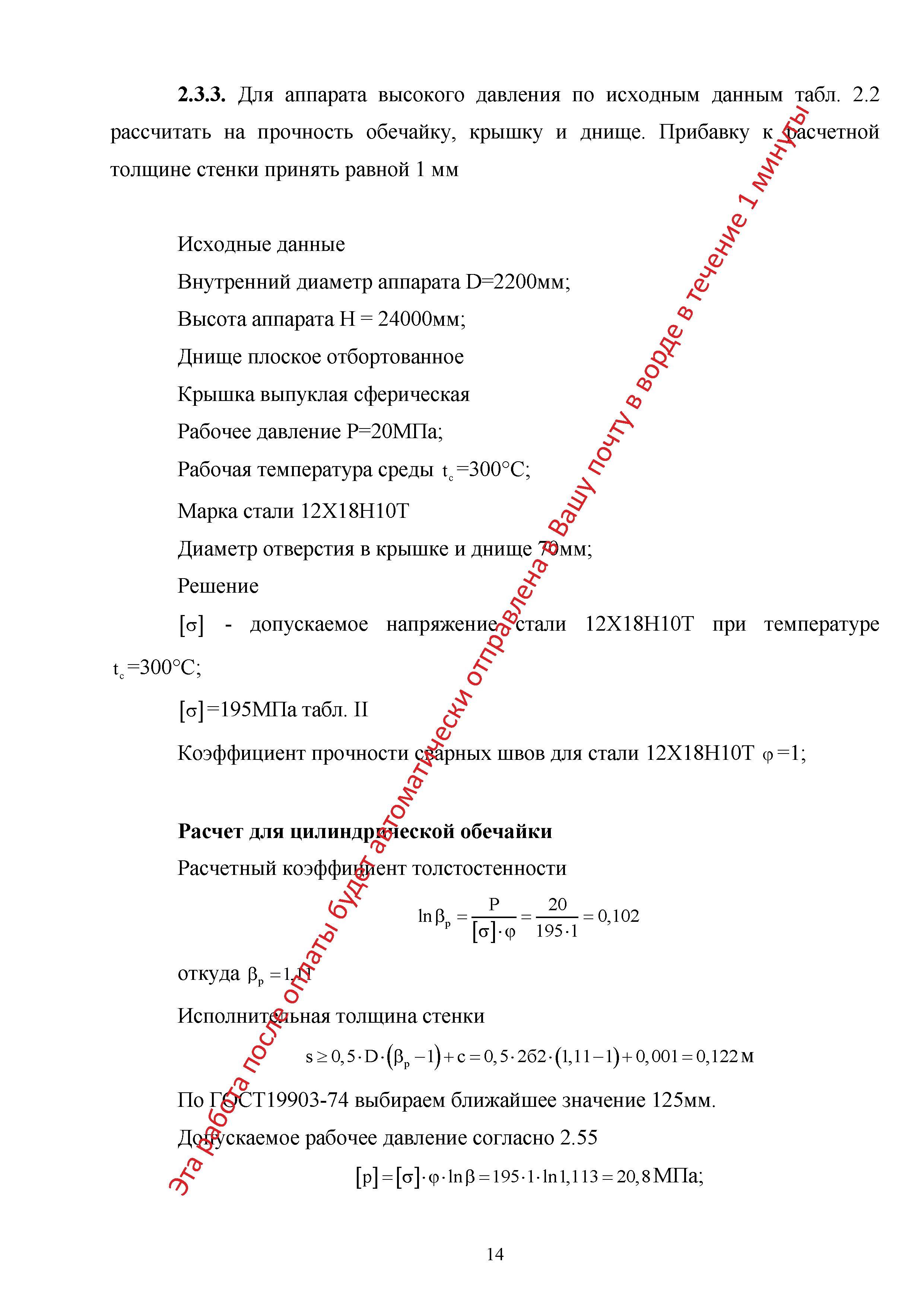 По данным табл. 1.35 рассчитать укрепление отверстия, предварительно выбрав тип укрепления отверстия в медных и латунных аппаратах укреплять отбортовкой