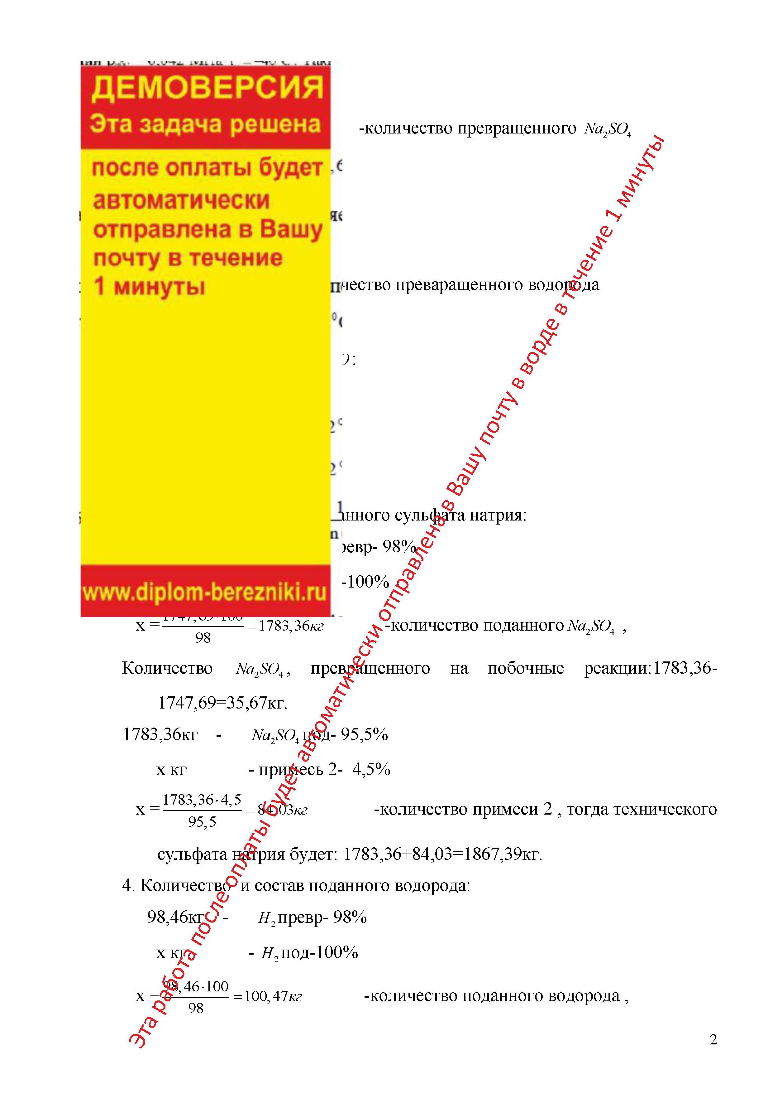 Составить материальный баланс производства 1 т технического сульфида натрия содержание 96  массовых долей из сульфата натрия 95,5  массовых долей