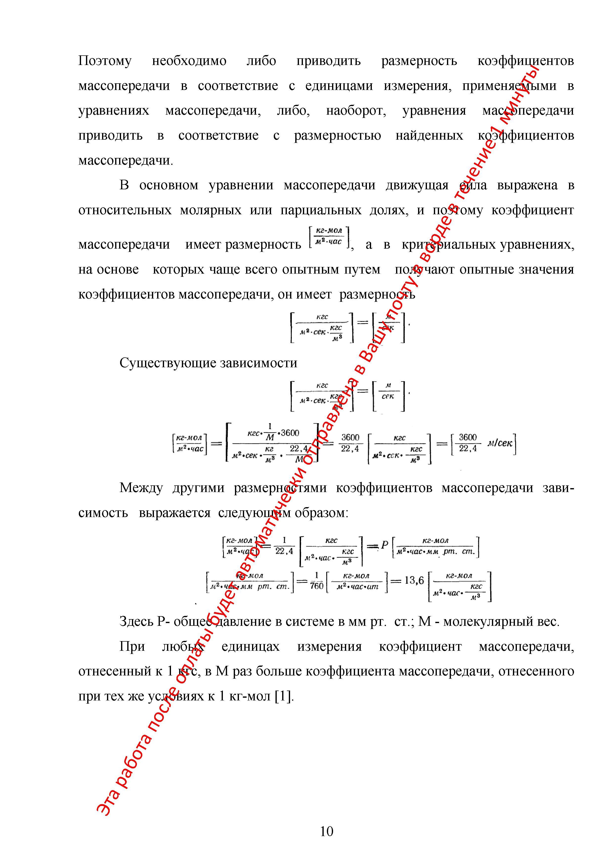 Ответы на вопросы ПАХТ Процессы и аппараты химической технологии