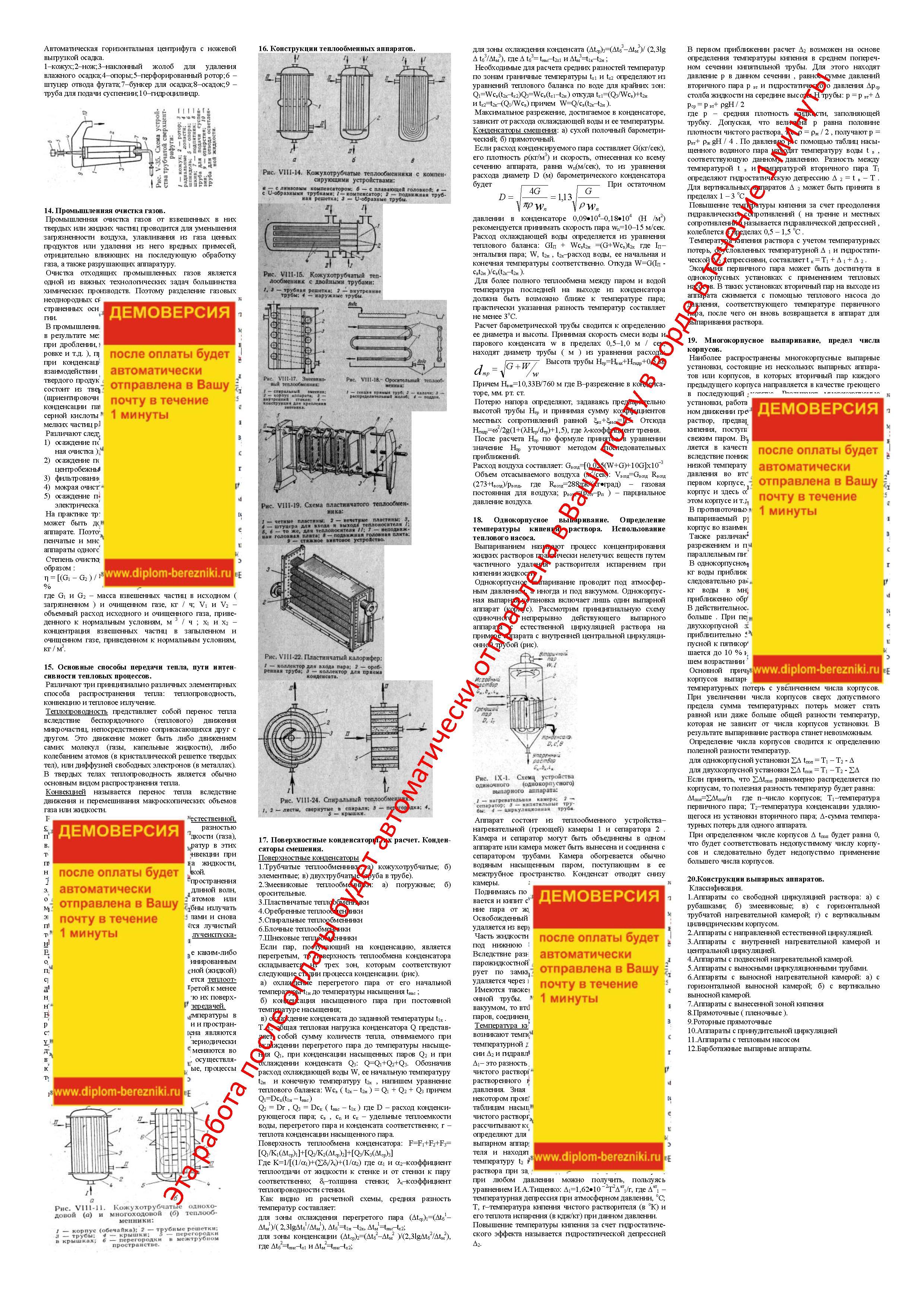 Лекции Шпаргалки Шпоры дисциплина  ПАХТ  процессы и аппараты химической технологии