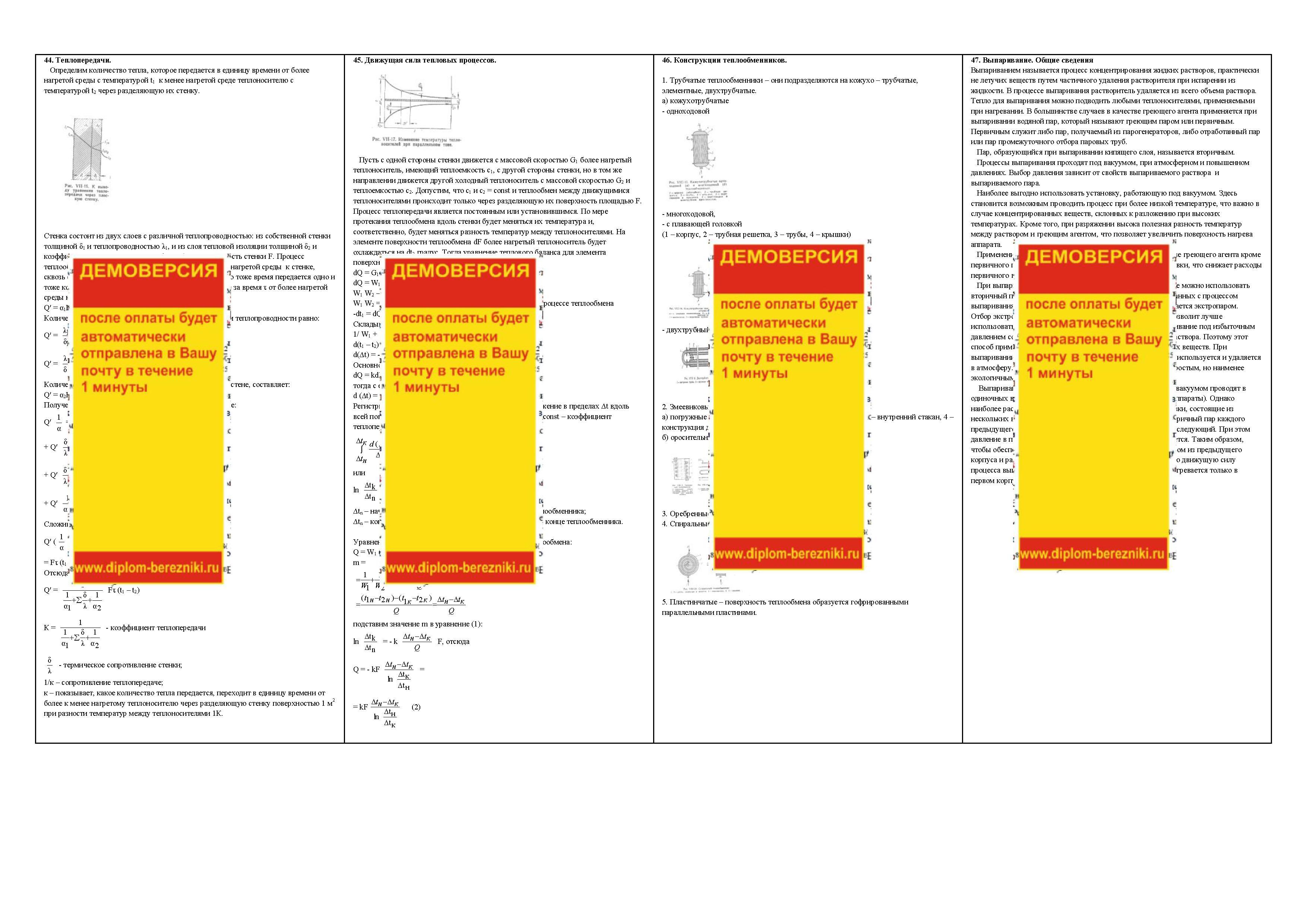 Конспект  Шпаргалки Шпоры дисциплина ПАХТ процессы и аппараты химической технологии