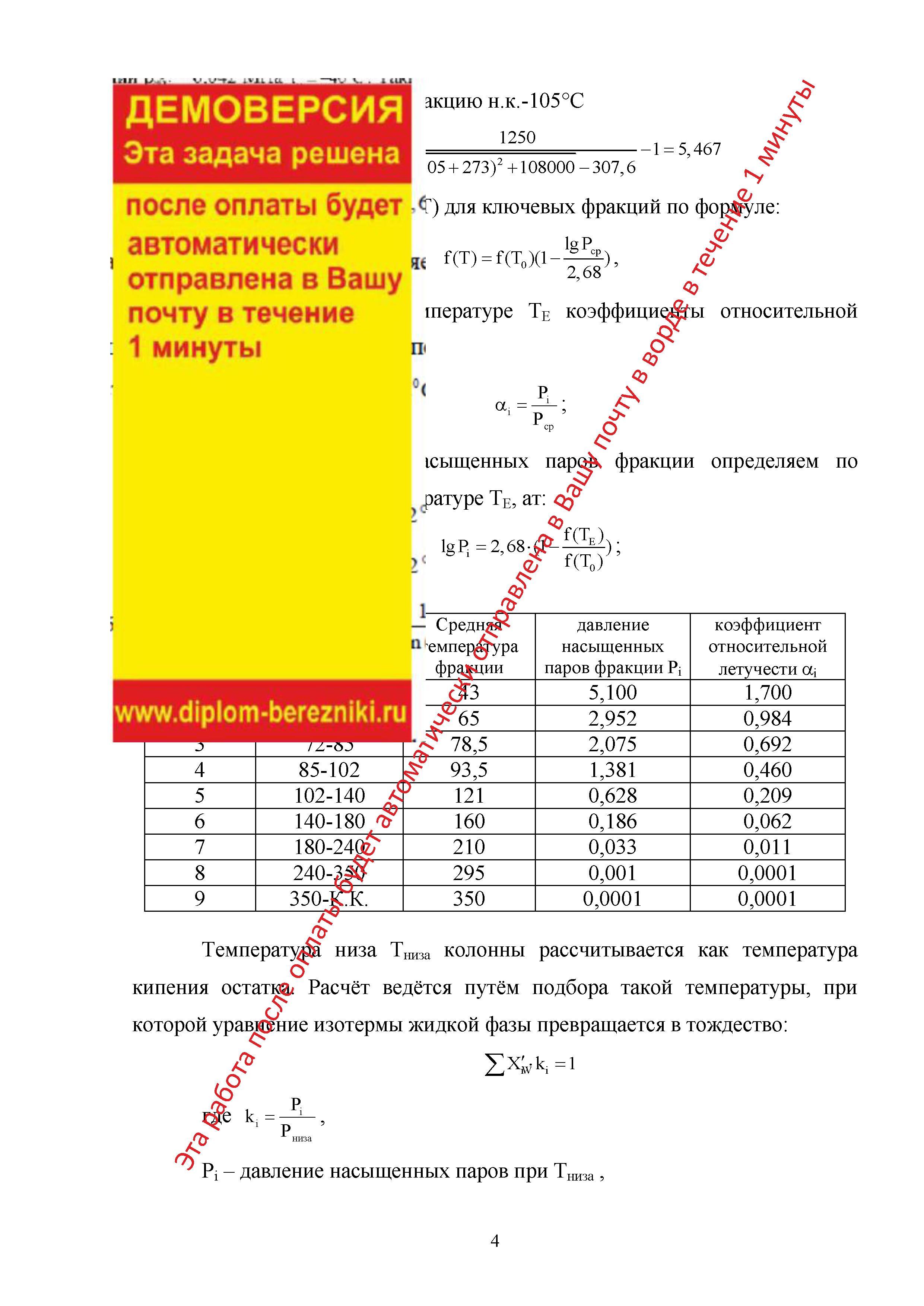 Определить температуру низа отбензинивающей колонны при перегонке нефти. В колонне отбирают фракцию н.к.-105. Давление в эвапарационной зоне 0,3 МПа. Нефть Ожгинская Пермская обл