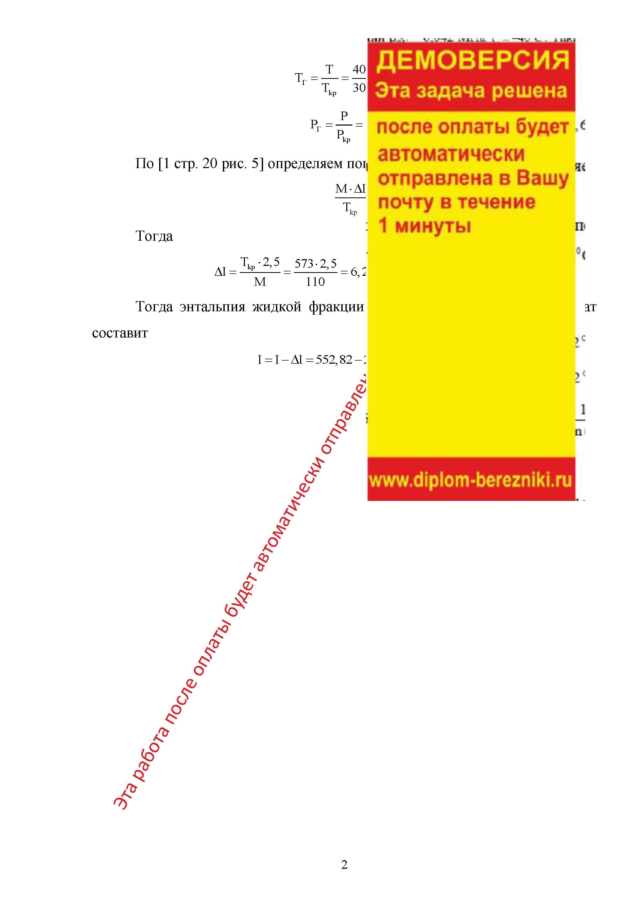 Определить энтальпию паров нефтепродукта при 400  и давлении 0,4 МПа если плотность нефтепродукта 0.7 средне-молекулярная температура кипения фракции равна 100 молекулярная масса 110
